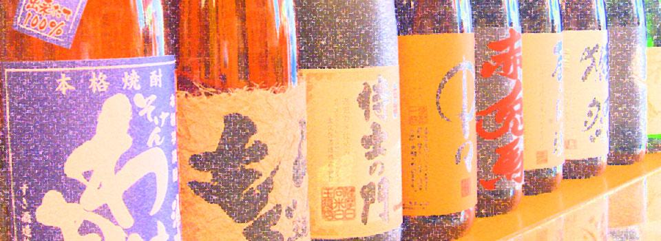 こだわりの美味しい 全国地酒、広島の地酒。今、注目の旨い焼酎。