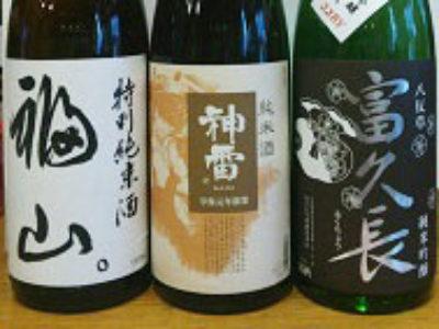 広島の地酒(日本酒)