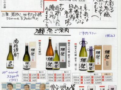 2018秋のうま酒 ひやおろし