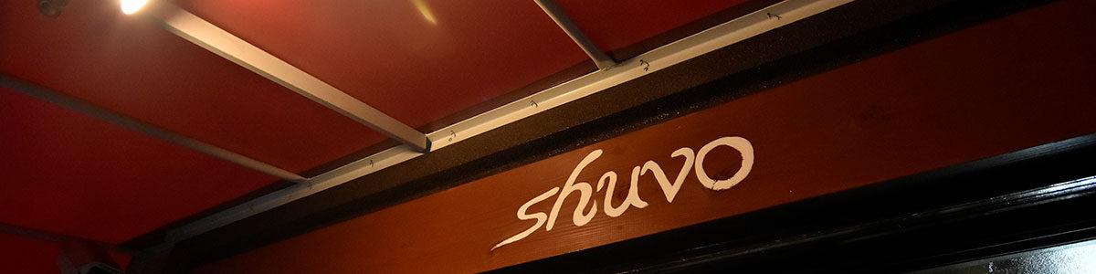 スタンドバー shuvo 酒のマエダ路地にOPEN